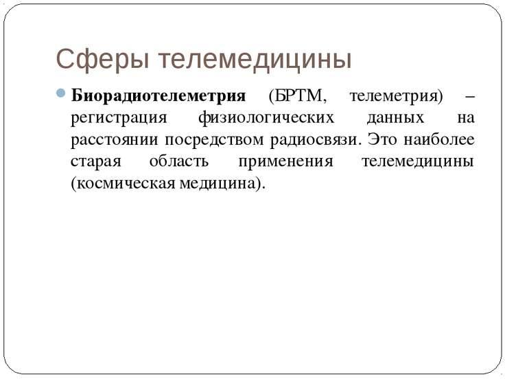Сферы телемедицины Биорадиотелеметрия (БРТМ, телеметрия) – регистрация физиол...