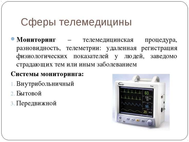 Сферы телемедицины Мониторинг – телемедицинская процедура, разновидность, тел...