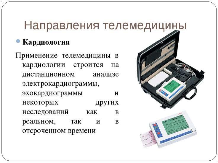 Направления телемедицины Кардиология Применение телемедицины в кардиологии ст...