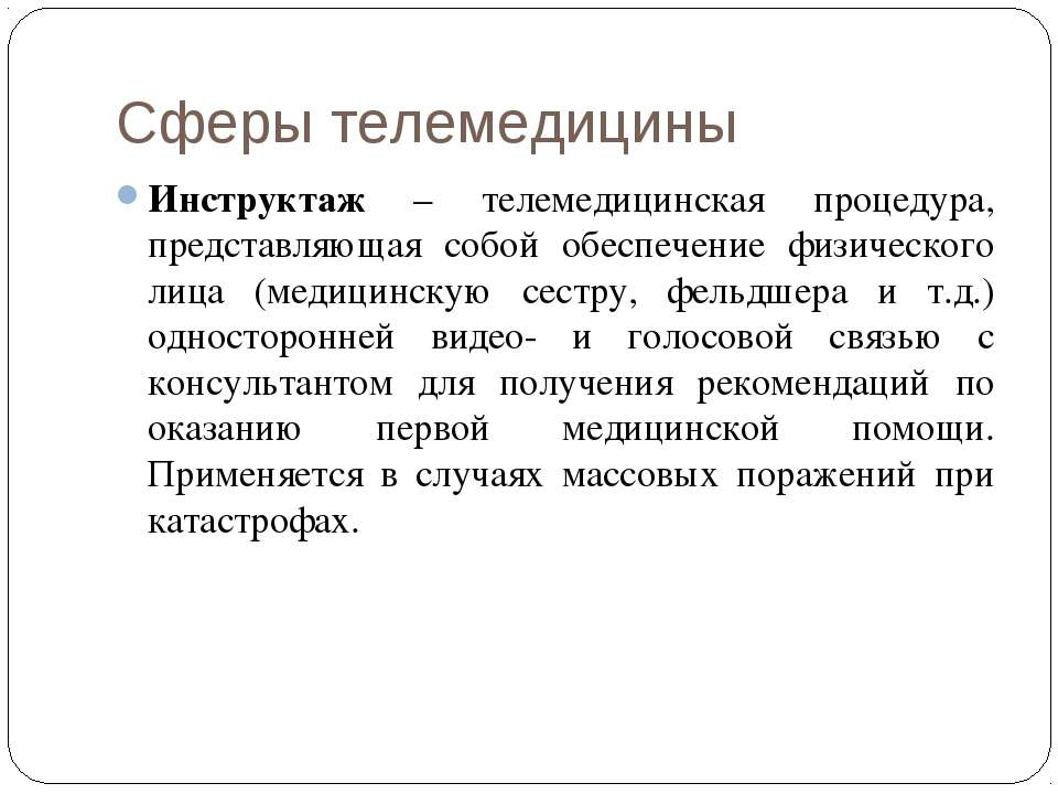 Сферы телемедицины Инструктаж – телемедицинская процедура, представляющая соб...