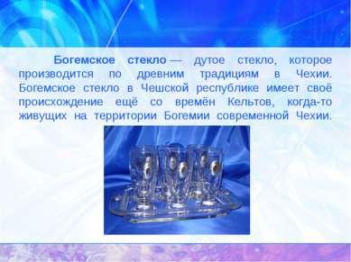 Богемское стекло— дутое стекло, которое производится по древним традициям в ...