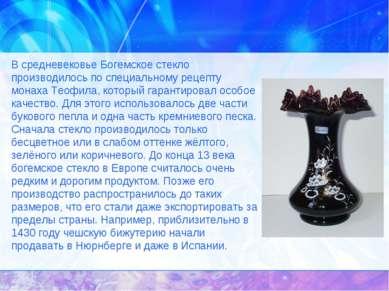 В средневековье Богемское стекло производилось по специальному рецепту монаха...