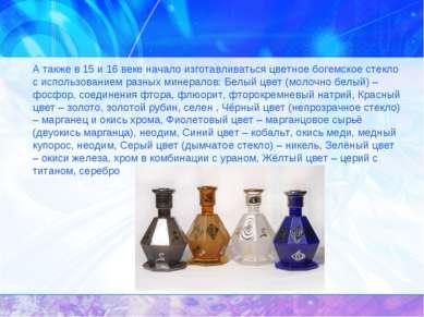 А также в 15 и 16 веке начало изготавливаться цветное богемское стекло с испо...