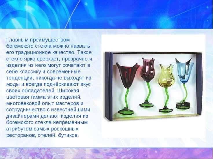 Главным преимуществом богемского стекла можно назвать его традиционное качест...