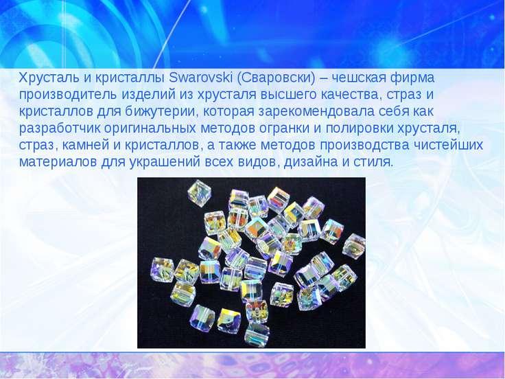 Хрусталь и кристаллы Swarovski (Сваровски) – чешская фирма производитель изде...
