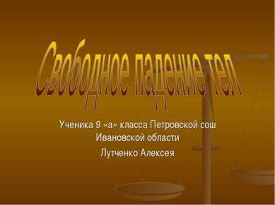 Ученика 9 «а» класса Петровской сош Ивановской области Лутченко Алексея