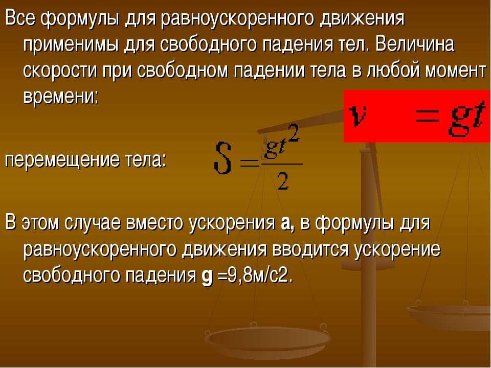 Все формулы для равноускоренного движения применимы для свободного падения те...