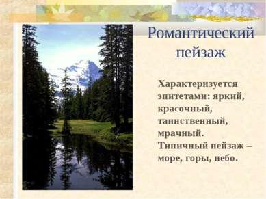 Романтический пейзаж Характеризуется эпитетами: яркий, красочный, таинственны...