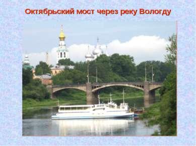 Октябрьский мост через реку Вологду