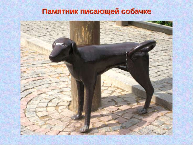 Памятник писающей собачке