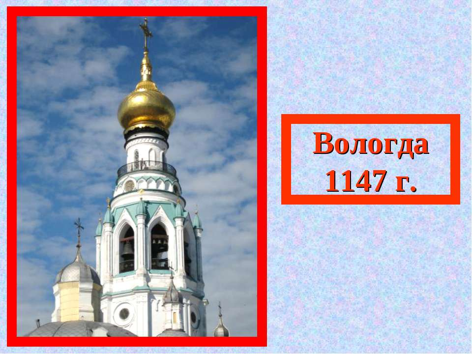Вологда 1147 г.