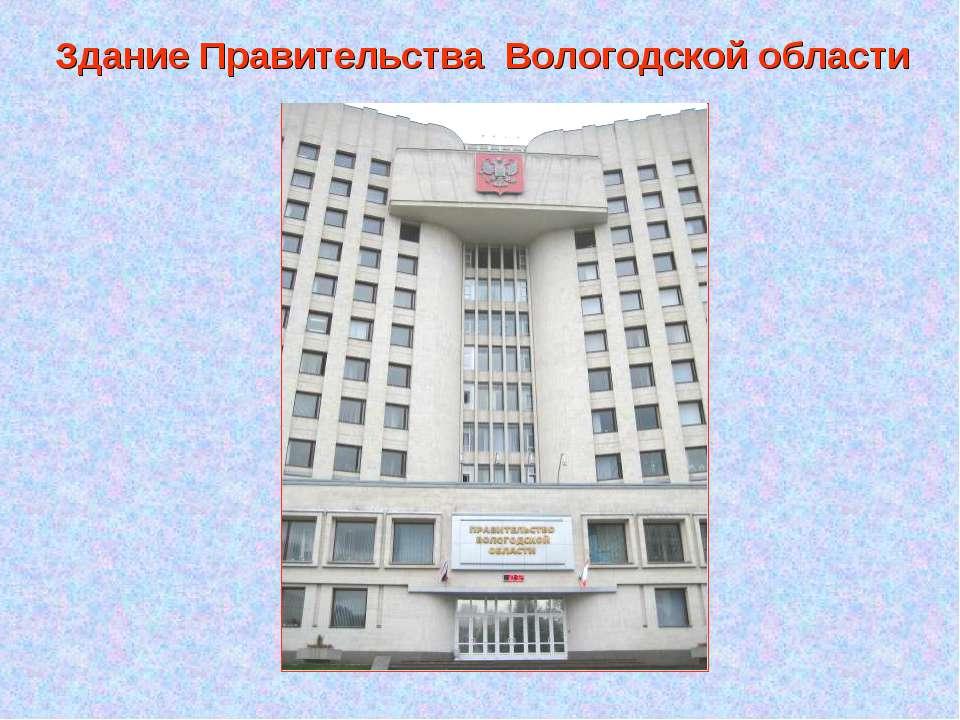 Здание Правительства Вологодской области