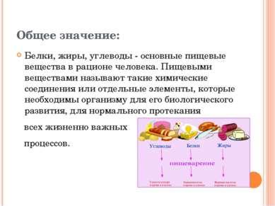 Общее значение: Белки, жиры, углеводы - основные пищевые вещества в рационе ч...