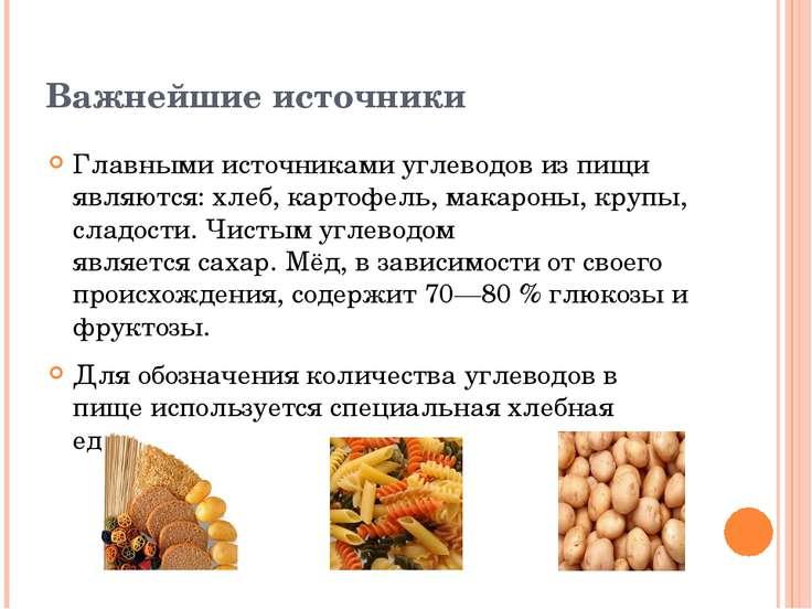 Важнейшие источники Главными источниками углеводов из пищи являются:хлеб,ка...