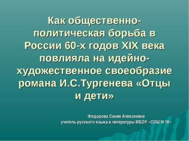 Как общественно-политическая борьба в России 60-х годов XIX века повлияла на ...