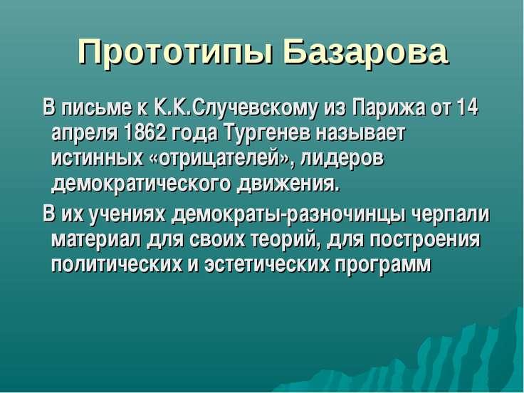 Прототипы Базарова В письме к К.К.Случевскому из Парижа от 14 апреля 1862 год...