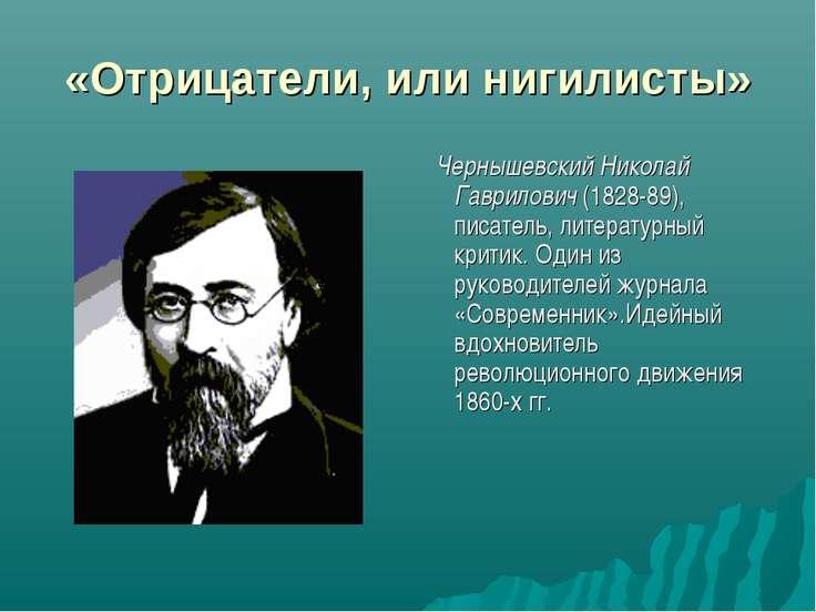 «Отрицатели, или нигилисты» Чернышевский Николай Гаврилович (1828-89), писате...