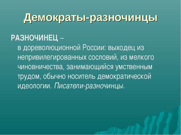 Демократы-разночинцы РАЗНОЧИНЕЦ – в дореволюционной России: выходец из неприв...