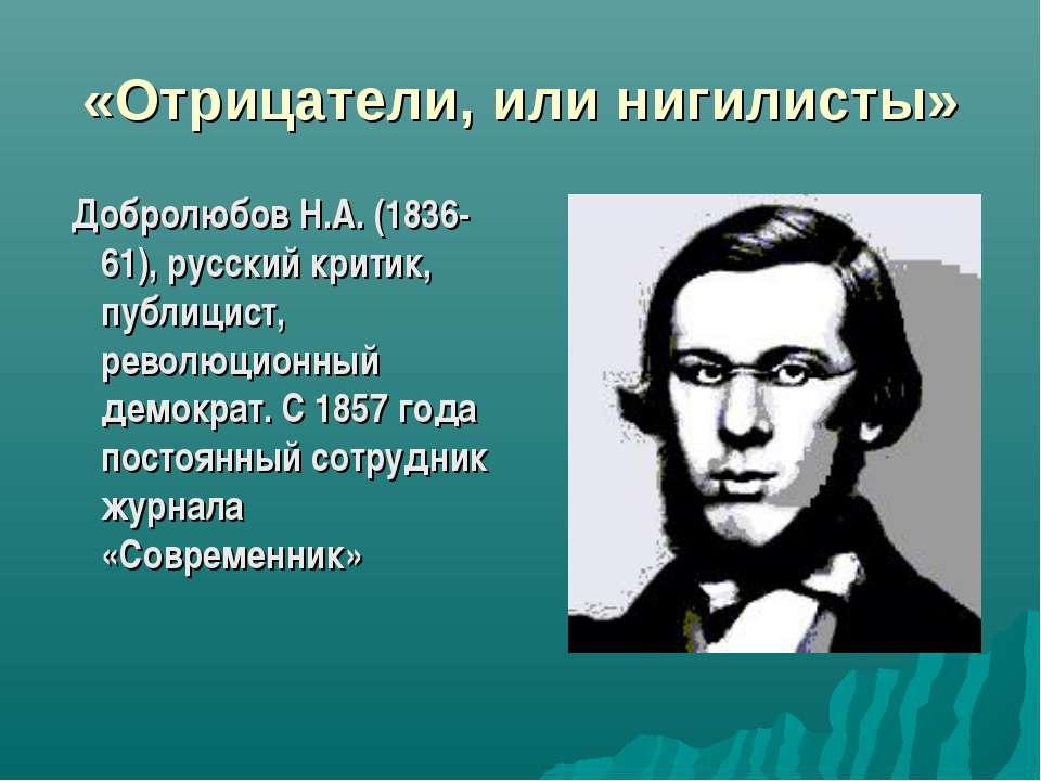 «Отрицатели, или нигилисты» Добролюбов Н.А. (1836-61), русский критик, публиц...