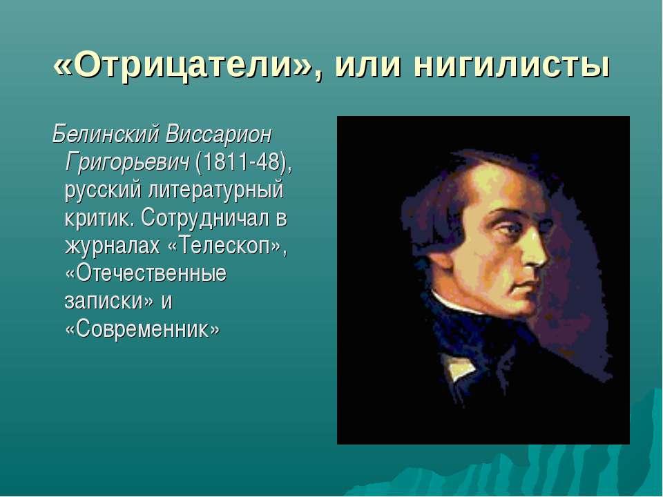«Отрицатели», или нигилисты Белинский Виссарион Григорьевич (1811-48), русски...
