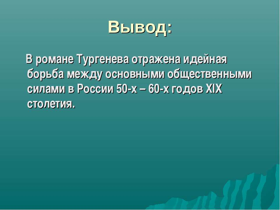 Вывод: В романе Тургенева отражена идейная борьба между основными общественны...