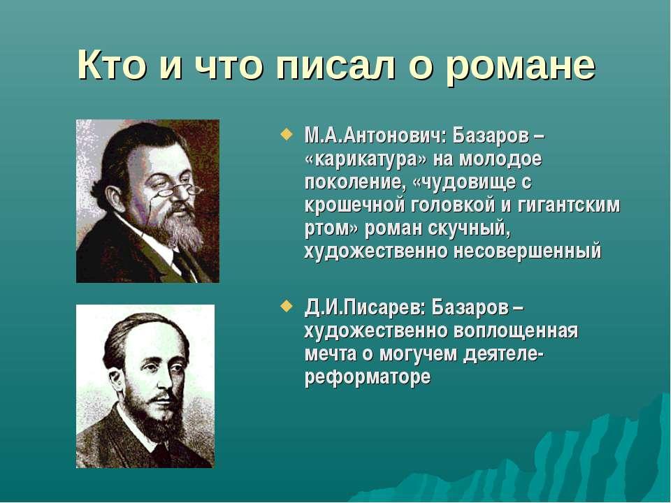 Кто и что писал о романе М.А.Антонович: Базаров – «карикатура» на молодое пок...