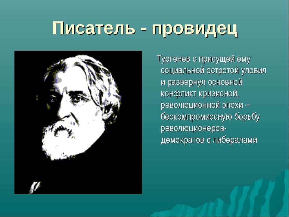 Писатель - провидец Тургенев с присущей ему социальной остротой уловил и разв...