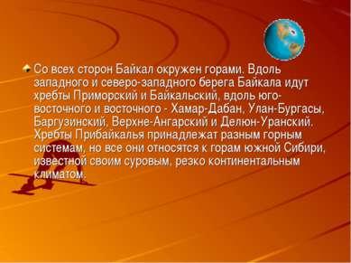 Со всех сторон Байкал окружен горами. Вдоль западного и северо-западного бере...