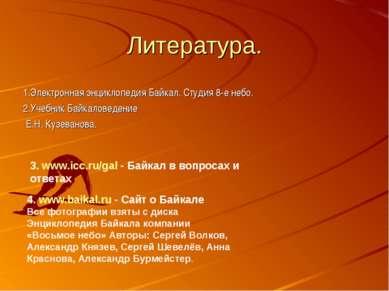 Литература. 1.Электронная энциклопедия Байкал. Студия 8-е небо. 2.Учебник Бай...