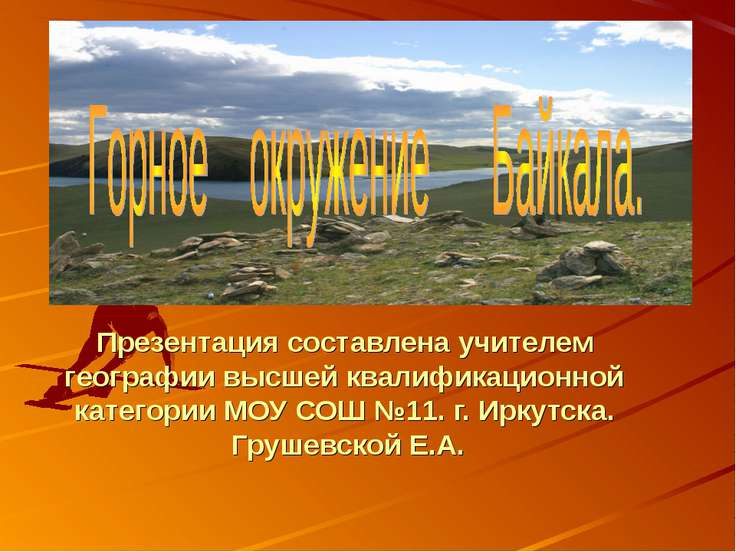 Презентация составлена учителем географии высшей квалификационной категории М...