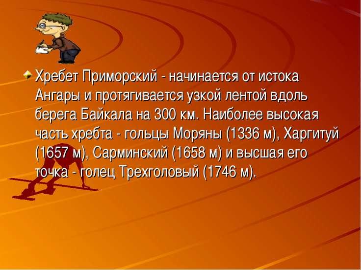 Хребет Приморский - начинается от истока Ангары и протягивается узкой лентой ...