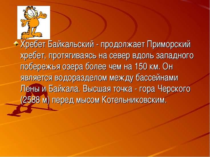 Хребет Байкальский - продолжает Приморский хребет, протягиваясь на север вдол...