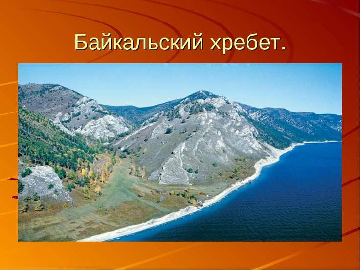 Байкальский хребет.