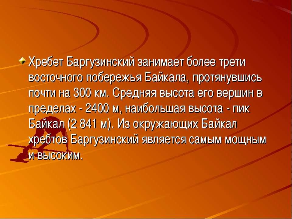 Хребет Баргузинский занимает более трети восточного побережья Байкала, протян...