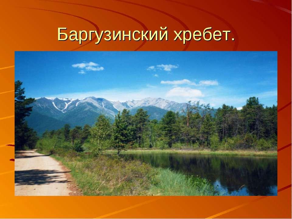 Баргузинский хребет.