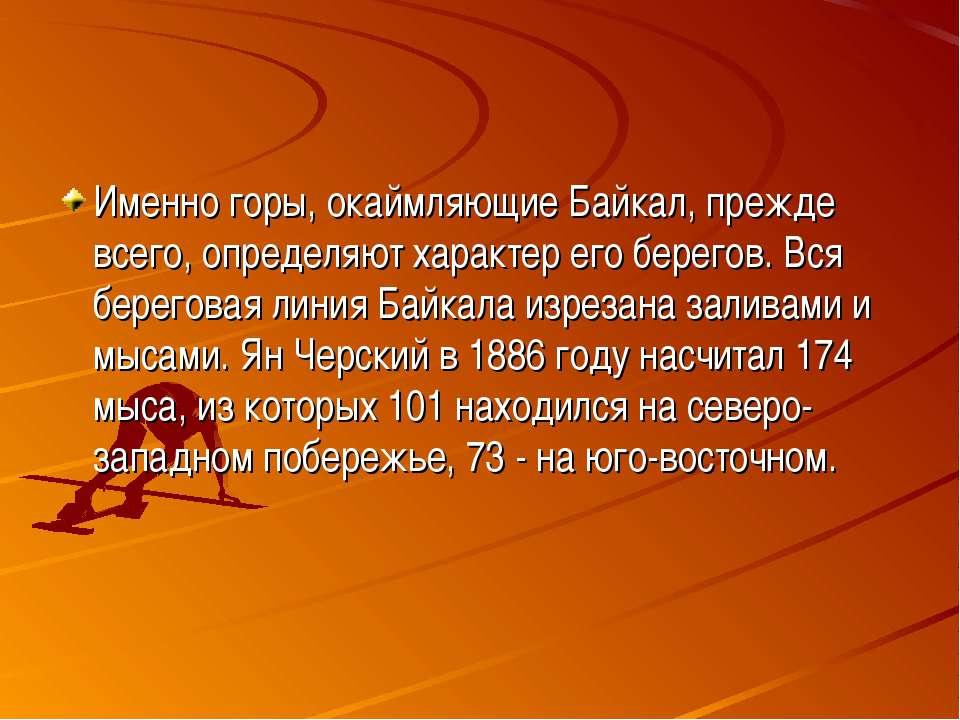 Именно горы, окаймляющие Байкал, прежде всего, определяют характер его берего...
