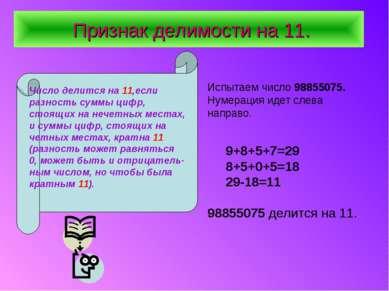 Признак делимости на 11. Число делится на 11,если разность суммы цифр, стоящи...