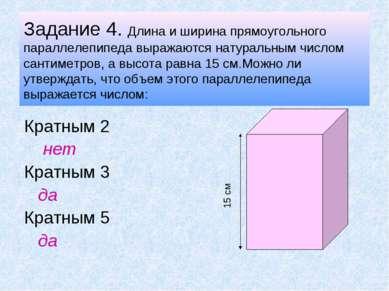 Задание 4. Длина и ширина прямоугольного параллелепипеда выражаются натуральн...