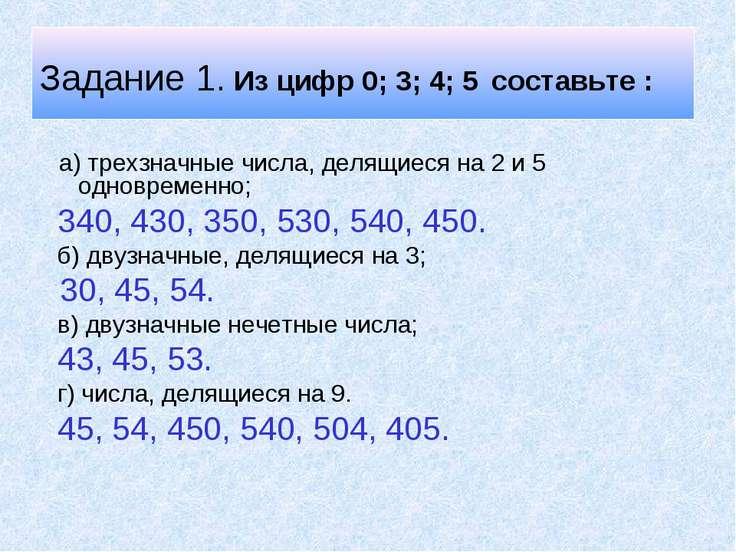 Задание 1. Из цифр 0; 3; 4; 5 составьте : а) трехзначные числа, делящиеся на ...