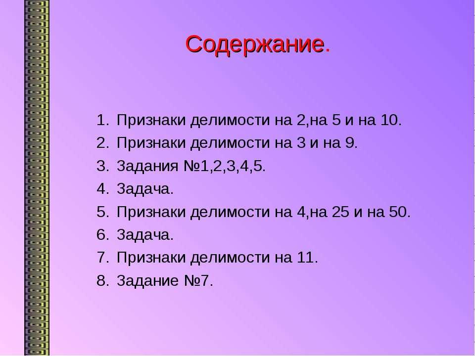 Содержание. Признаки делимости на 2,на 5 и на 10. Признаки делимости на 3 и н...