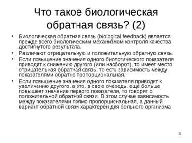 * Что такое биологическая обратная связь? (2) Биологическая обратная связь (b...