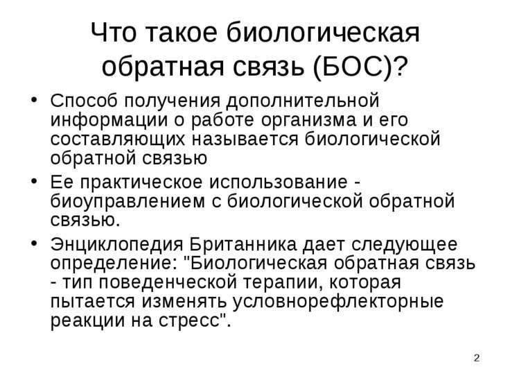 * Что такое биологическая обратная связь (БОС)? Способ получения дополнительн...