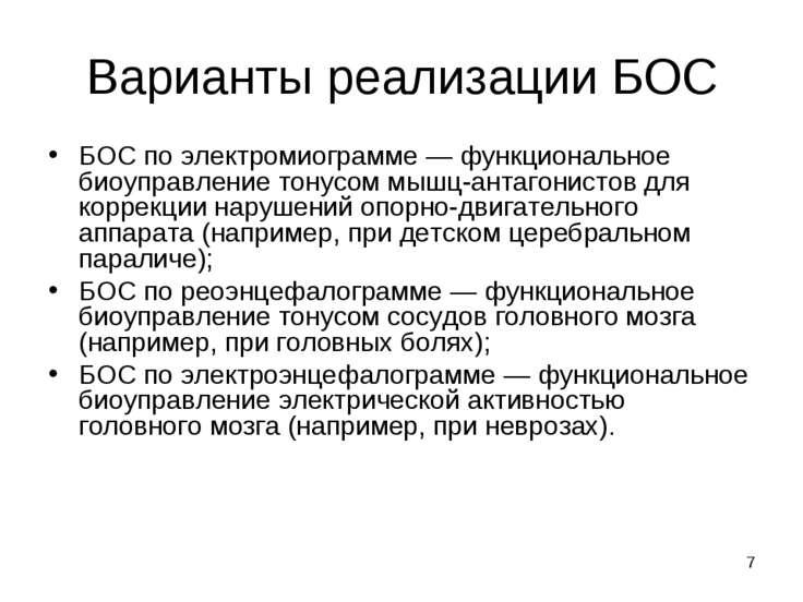 * Варианты реализации БОС БОС по электромиограмме — функциональное биоуправле...