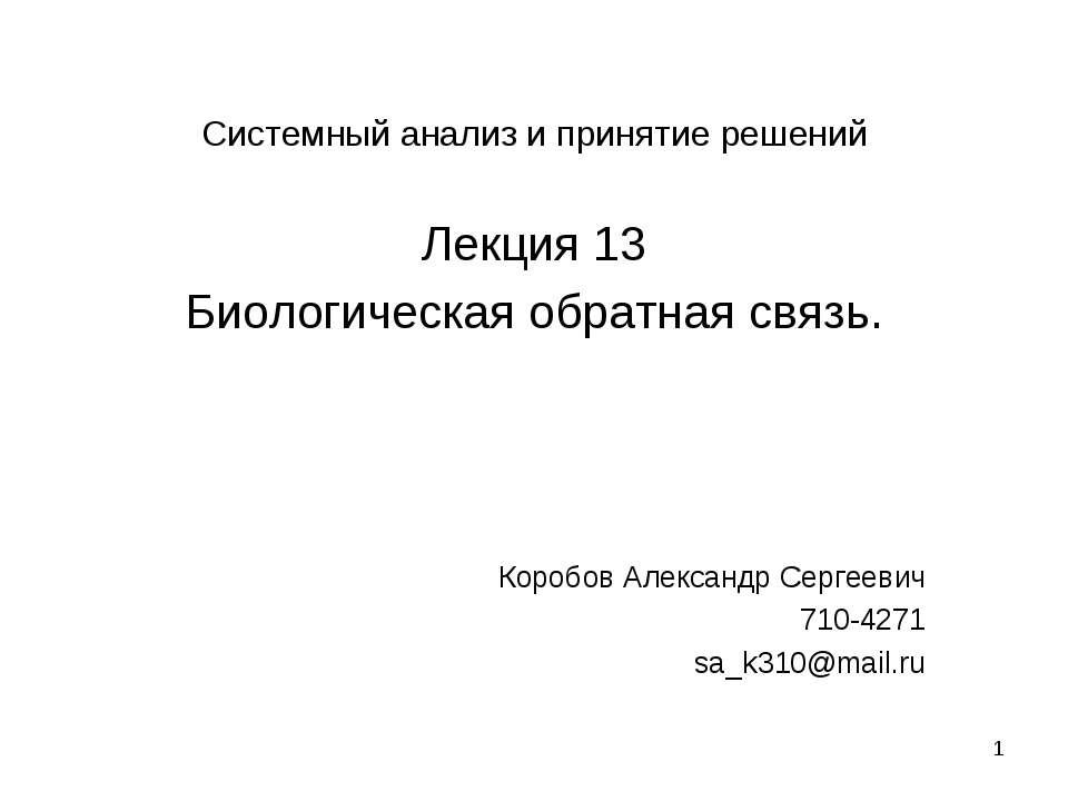 * Системный анализ и принятие решений Лекция 13 Биологическая обратная связь....