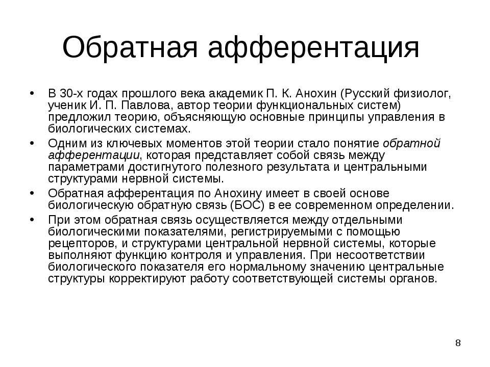 * Обратная афферентация В 30-х годах прошлого века академик П. К. Анохин (Рус...