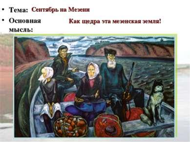 Тема: Основная мысль: Сентябрь на Мезени Как щедра эта мезенская земля!