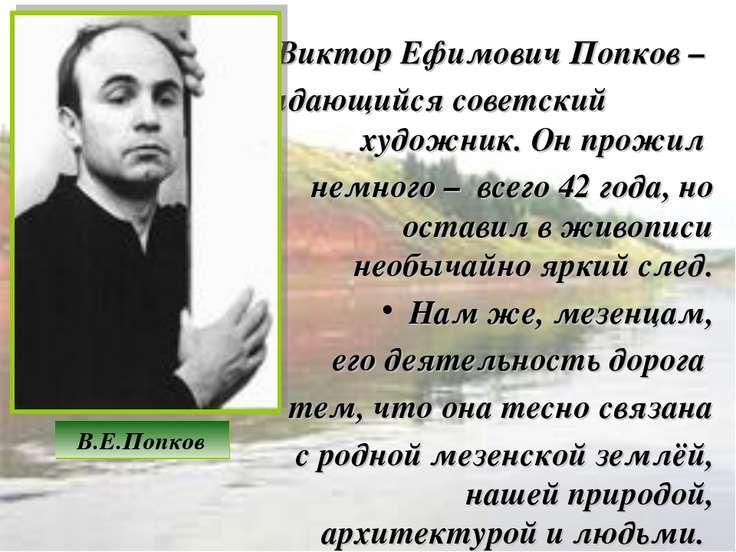 Виктор Ефимович Попков – выдающийся советский художник. Он прожил немного – в...