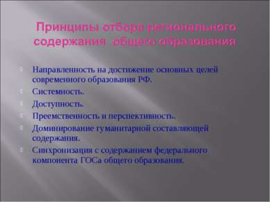 Направленность на достижение основных целей современного образования РФ. Сист...
