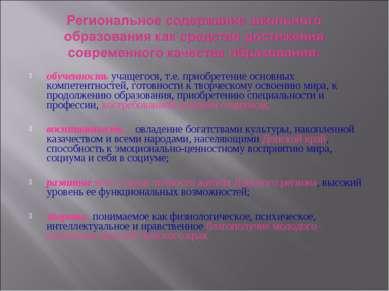 обученность учащегося, т.е. приобретение основных компетентностей, готовности...