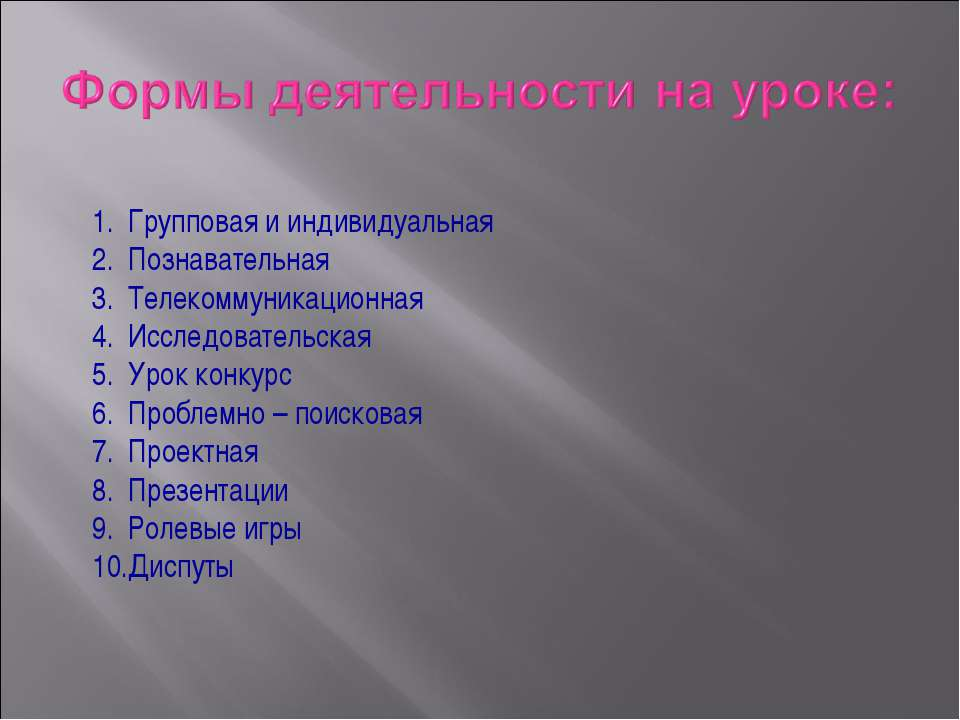 Групповая и индивидуальная Познавательная Телекоммуникационная Исследовательс...